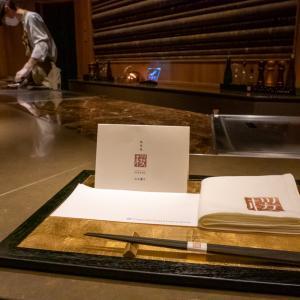 セルリアンタワー東急ホテル : 鉄板焼 桜 で「シェフお薦め季節のランチ 蒼桜 ~AO~」
