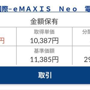 新登場eMAXIS Neo 電気自動車を買ってみた 5