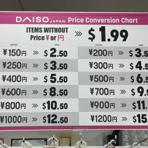 【ダイソー】日曜日は販売禁止の商品もあるけど、それでもやっぱり楽しい