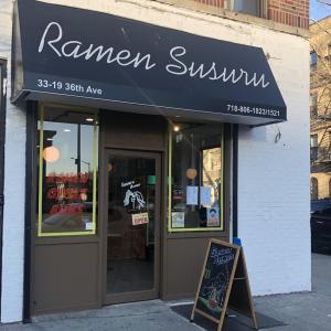 【アストリアでラーメン】新しく出来たお店「ラーメン すする」(Ramen Susuru)