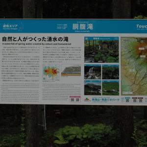 遊佐町 鳥海山にある「胴腹ノ滝」の風景