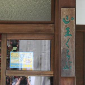 湊町酒田に残る旧料亭「山王くらぶ」