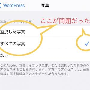 【WordPressアプリ】 携帯からの投稿 写真が増やせない問題