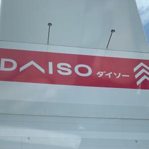 DAISOの1つ穴あけとパンチペーパーカッター購入