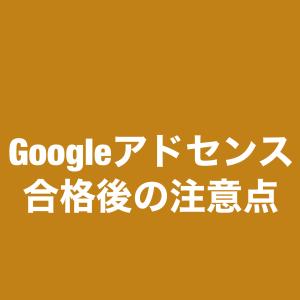ブログ初心者必見 グーグルアドセンス合格後の注意点