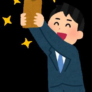 大手メーカー社員(34歳♂)の9月の給料&収支公開!!