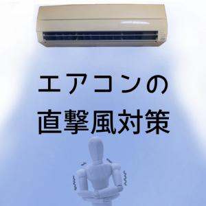 【エアーウィング】エアコンの直撃風のお悩みを解決します!【赤ちゃん、冷え性、オフィスにもおすすめ】