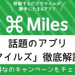話題のアプリ「マイルズ」徹底解説!期間限定のお得なキャンペーンもまとめました。