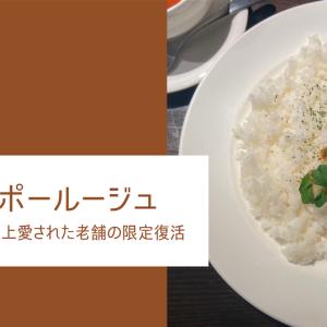吉祥寺【13】期間限定復活「シャポールージュ」