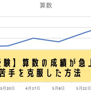 【中学受験】算数の成績が急上昇!苦手を克服した方法