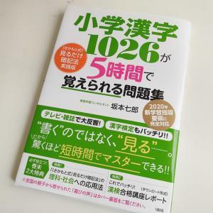 【中学受験】漢字のオススメ学習方法!「見るだけ暗記法」