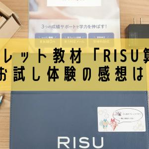 タブレット教材「RISU算数」お試し体験の感想は?