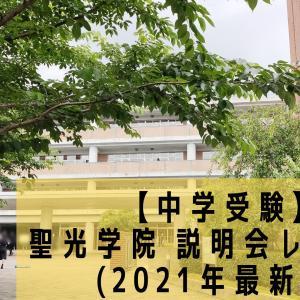 【中学受験】聖光学院 説明会レポート (2021年最新版)