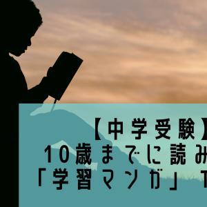 【中学受験】10歳までに読みたい「学習マンガ」 TOP10