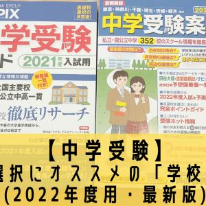 【中学受験】志望校選択にオススメの「学校案内本」(2022年度用・最新版)