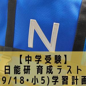 【中学受験】日能研 育成テスト(9/18•小5)学習計画