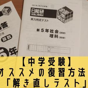 【中学受験】オススメの復習方法!「解き直しテスト」