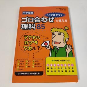 【中学受験】理科の暗記にオススメの本「ゴロ合わせで覚える理科85」