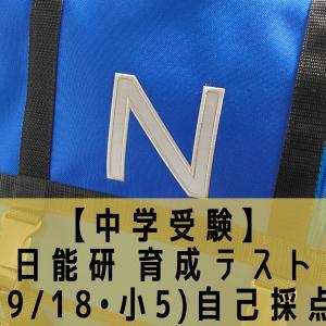 【中学受験】日能研 育成テスト(9/18•小5)自己採点
