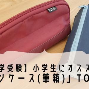 【中学受験】小学生にオススメの「ペンケース(筆箱)」 TOP5!