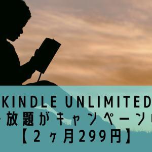 「Kindle Unlimited」読み放題がキャンペーン中!【2ヶ月299円】