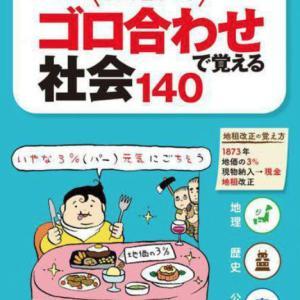 【中学受験】社会の暗記にオススメの本「ゴロ合わせで覚える社会140」
