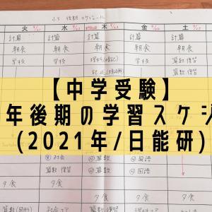 【中学受験】小学5年後期の学習スケジュール(2021年/日能研)