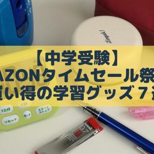 【中学受験】Amazonタイムセール祭り!お買い得の学習グッズ7選!