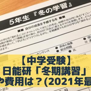 【中学受験】日能研「冬期講習」日程や費用は?(2021年最新版)