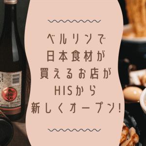 ベルリンで日本食材が買えるお店がHISから新しくオープン!