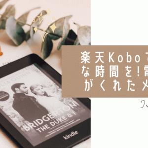 楽天Koboで有意義な時間を!電子書籍がくれたメリット