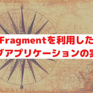 【Androidアプリ開発】Fragmentを利用したタブの実装