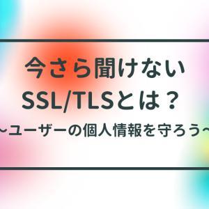 今さら聞けないSSL/TLSとは? HTTPSにすると何が良いの?
