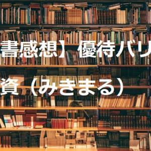 【読書感想】優待バリュー株投資入門 (みきまる)