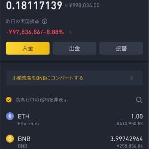 2021/5/13夜の仮想通貨資産報告