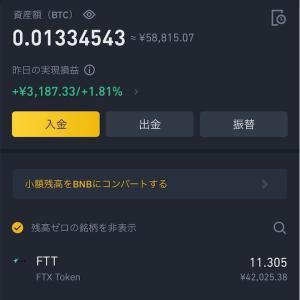 2021/6/16朝の仮想通貨資産報告