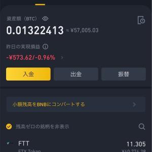 2021/6/16 夜の仮想通貨資産報告