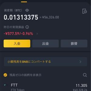 2021/6/17朝の仮想通貨資産報告