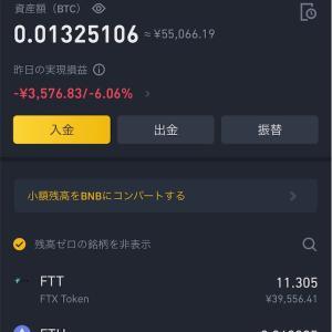 2021/6/18朝の仮想通貨資産報告