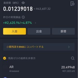 2021/6/22朝の仮想通貨資産報告