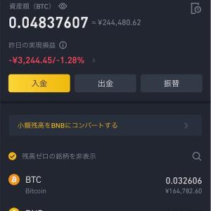 2021/8/15夜の仮想通貨資産報告