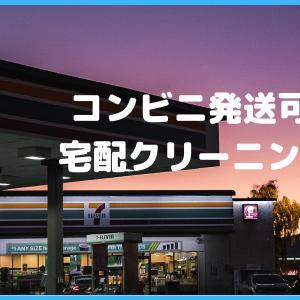 コンビニ発送可能な宅配クリーニング5社【初回から出せるのはこの3社!】