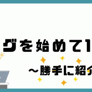 【雑記】ブログを始めて1ヶ月