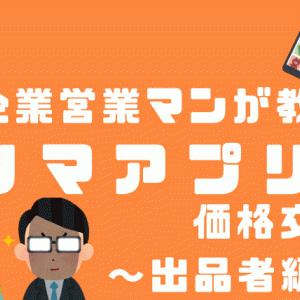 【大手企業営業マンが教える】フリマアプリ価格交渉術 ~出品者編~