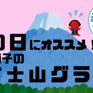 【父の日にオススメ】田島硝子の富士山グラス