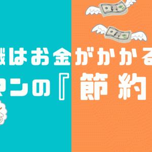 【営業職はお金がかかる】営業マンの『節約術』5選