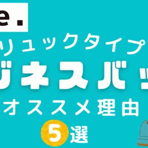 【令和はリュック型】ace.の3wayビジネスバッグがオススメな理由5選