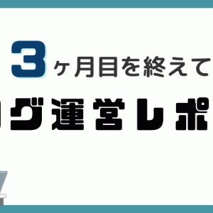 【ブログ運営レポート】魔の3ヶ月目 運用状況報告