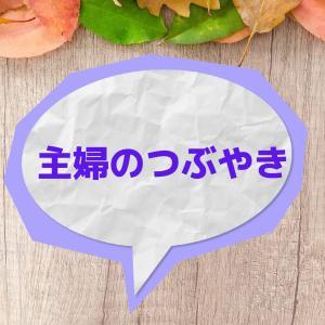 【主婦のキモチ】不安を感じる方は読んでください!!
