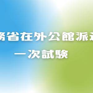 【必見】外務省在外公館派遣員の一次試験の全貌!